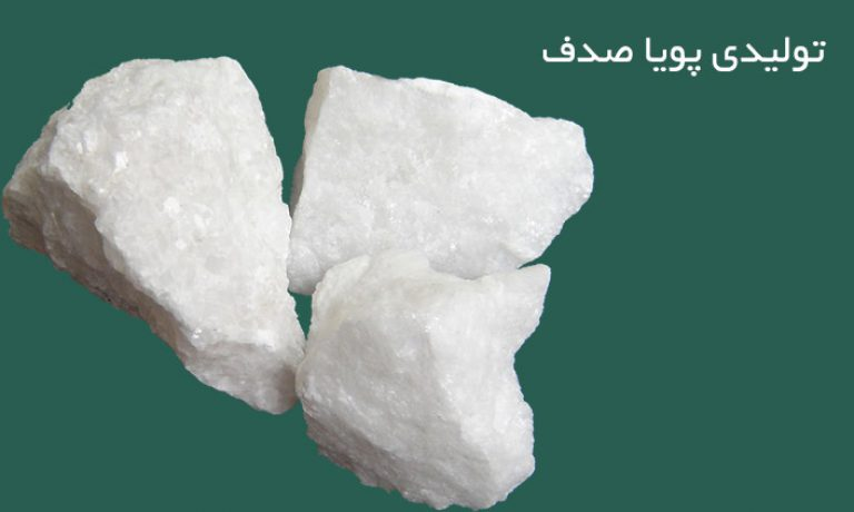قیمت فروش پودر صدف معدنی گلستان